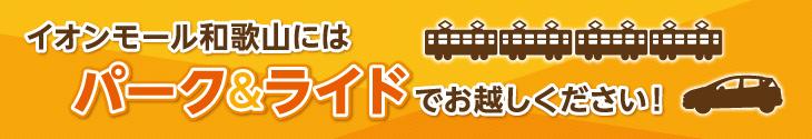 在永旺梦乐城和歌山,用公园&骑请光临!